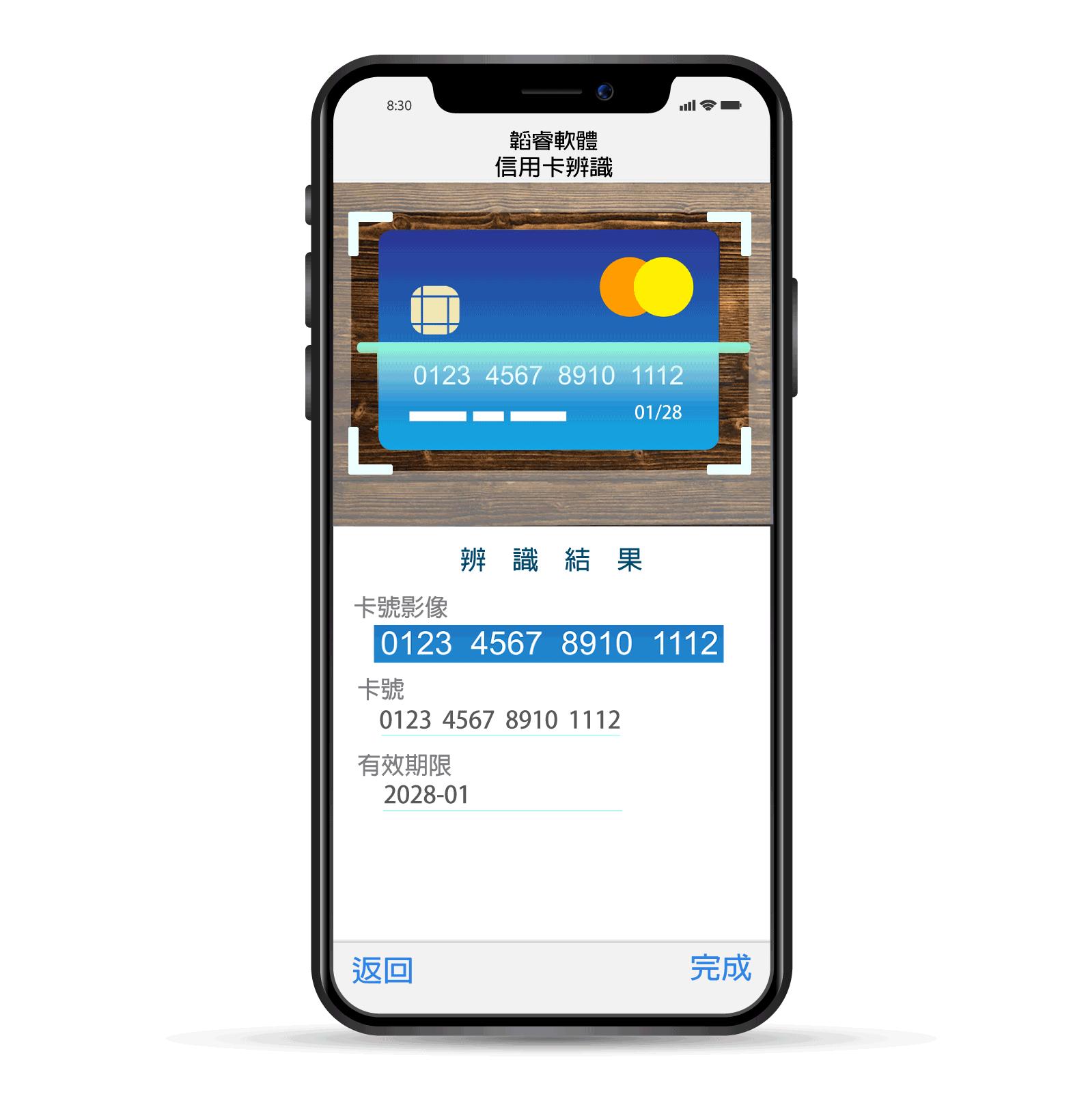 信用卡辨識引擎一般信用卡