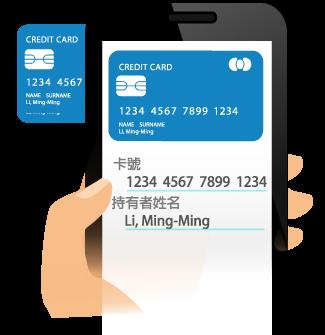 信用卡辨識資訊